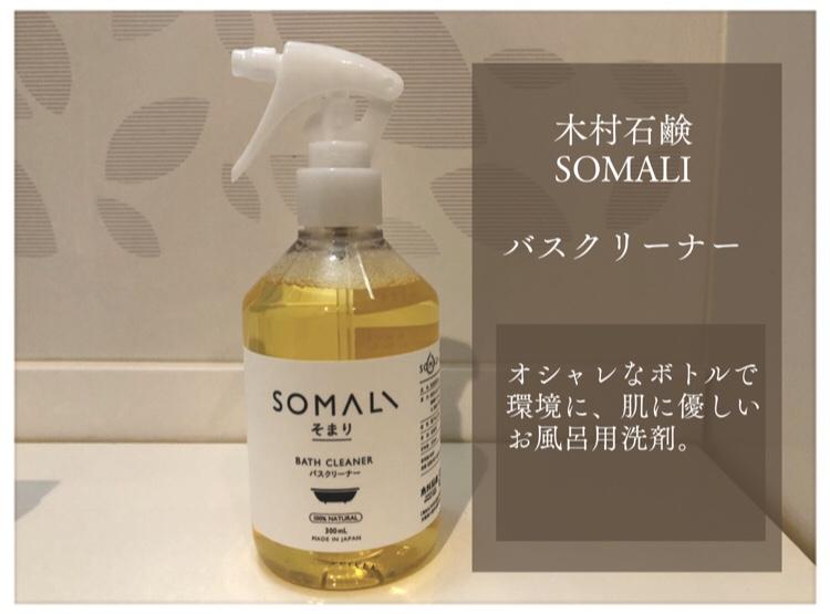 木村石鹸 風呂洗剤01