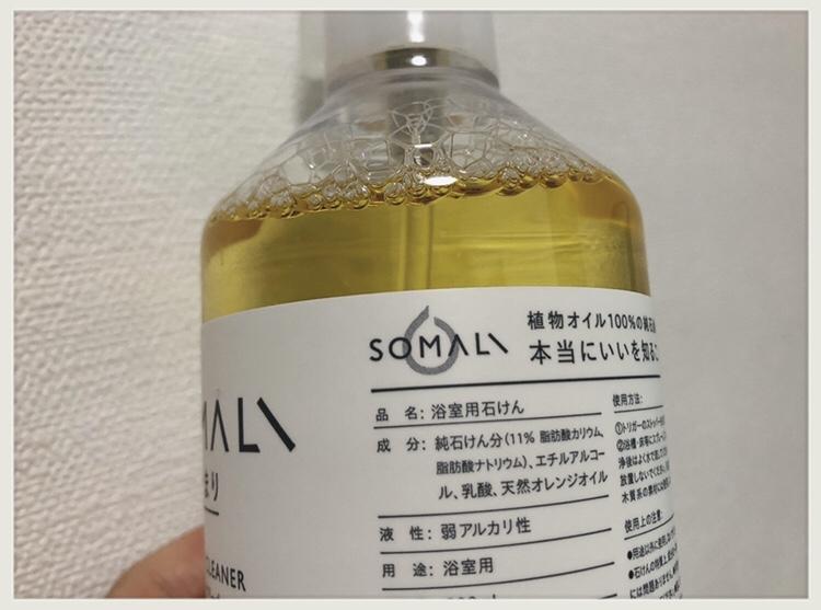 木村石鹸 風呂洗剤成分