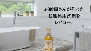 【ナチュラル】木村石鹸のSOMALI風呂掃除用洗剤をレビュー。水垢もピカピカ!