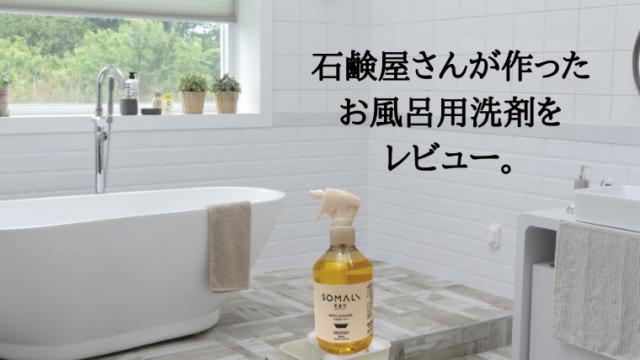 木村石鹸 お風呂洗剤