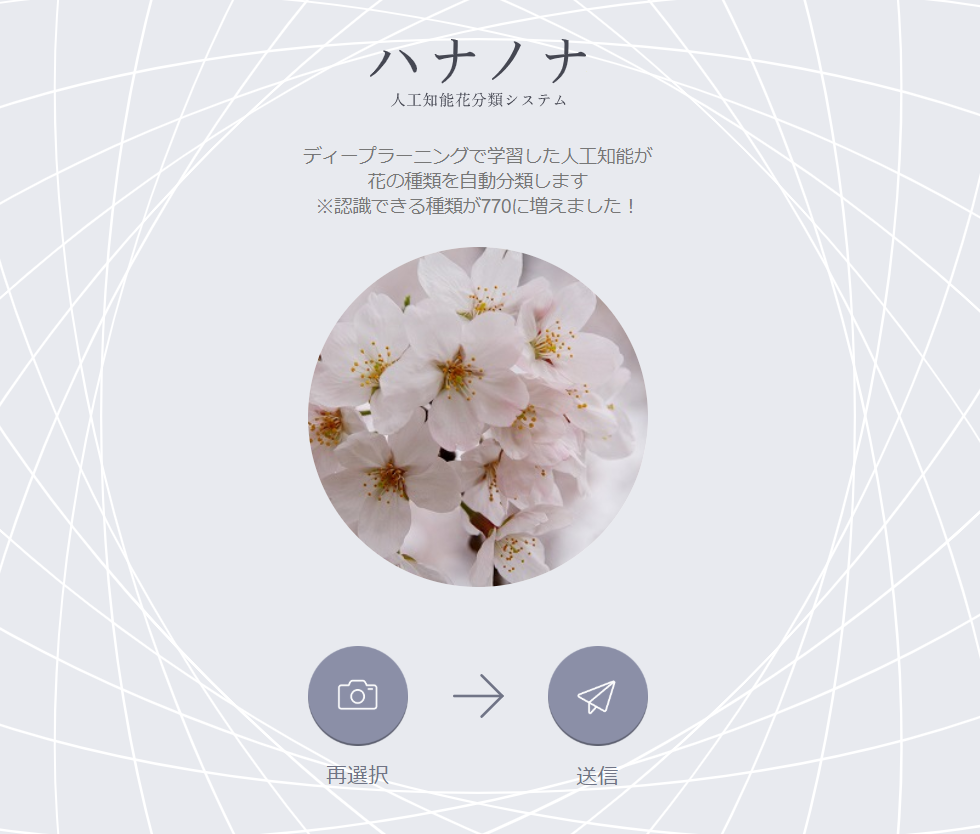 Android ハナノナ